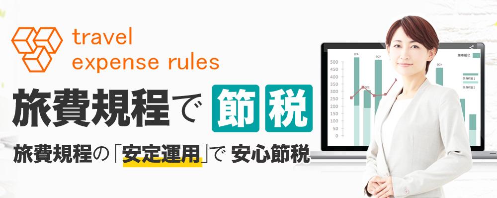 旅費規程で節税 旅費規程の「安定運用」で安心節税