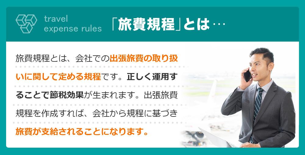 旅費規程」とは・・・旅費規程とは、会社での出張旅費の取り扱いに関して定める規程です。正しく運用することで節税効果が生まれます。出張旅費規程を作成すれば、会社から規程に基づき旅費が支給されることになります。