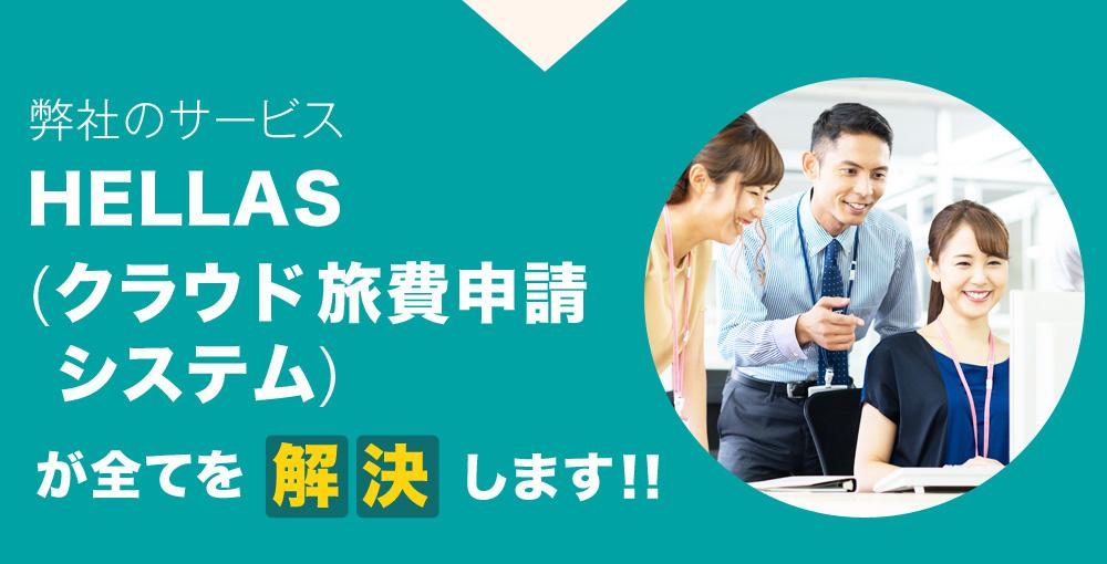 弊社のサービス Hellas(クラウド旅費申請システム)が全てを解決します!!